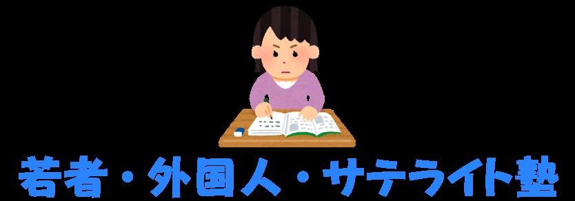 若者・外国人・サテライト塾