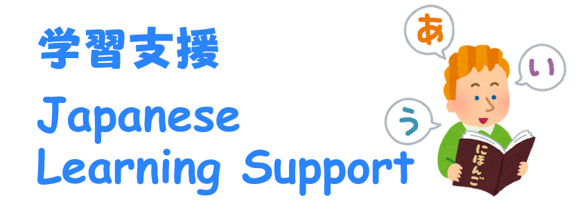 Japanese Learning Support